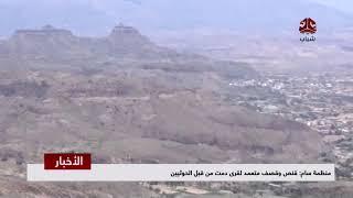 منظمة سام : قنص وقصف متعمد لقرى دمت من قبل الحوثيين  | تقرير يمن شباب