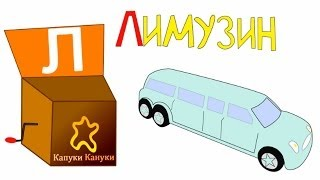 Алфавит для детей - буква Л - Мультфильм Шкатулка с буквами
