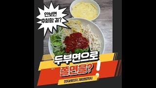 다이어트 쫄면(feat.두부면)에 계란찜(feat. 전…