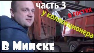 Коллекционер из Минска.Грузовой автопарк_часть 3 #чайкагаз13 #чайкагаз14