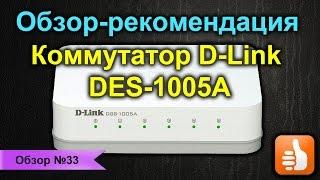 Обзор D-Link DES-1005A (Коммутатор). Рекомендую.