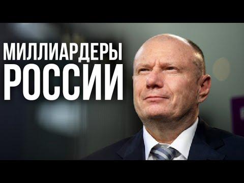 ТОП-30 миллиардеров России в 2020 году по версии Forbes. Листаем список самых богатых россиян