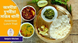 assamese recipe video