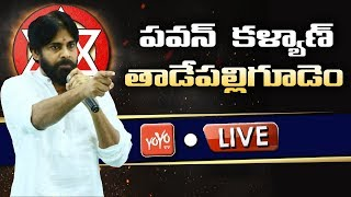 Pawan Kalyan LIVE | Janasena Party LIVE | Tadepalligudem | AP News  LIVE