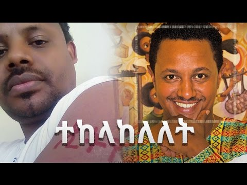 Teddy Afro - ETHIOPIA:  Journalist Yetneberk Tadele Defends Teddy Afro