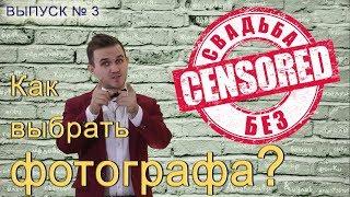 КАК ВЫБРАТЬ ФОТОГРАФА? | Свадьба без цензуры (ведущий Александр Козлов)