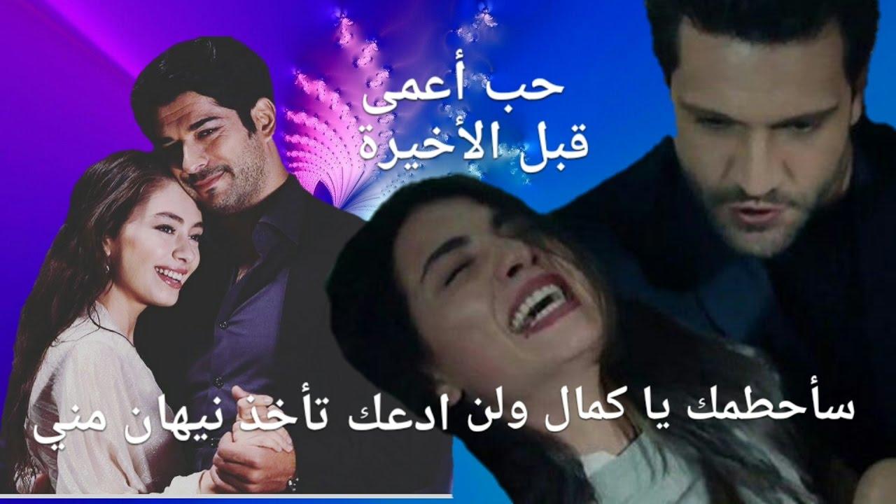 مسلسل حب اعمى الحلقة 69 قبل الاخيرة توقعات خطيرة قناة Mix Youtube