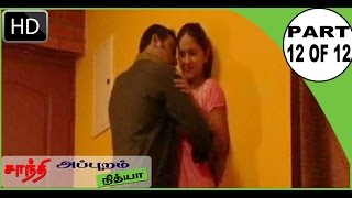 Latest Tamil Movies   Shanthi Appuram Nithya Tamil Movie Scene 12