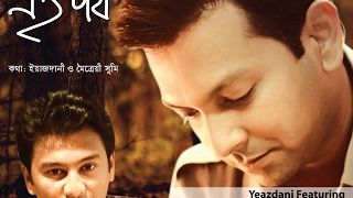 Ei Poth By Yeazdani Feat. Tahsan Official Lyrical Video || Tahsan New Song 2016