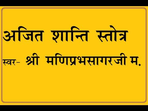 Ajitshanti Stotra by Maniprabhsagarji m