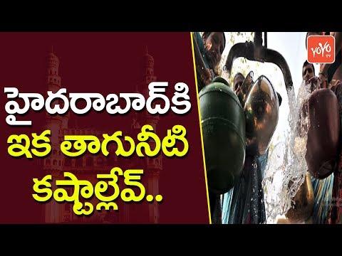 హైదరాబాద్ కి ఇక తాగునీటి కష్టాల్లేవ్...   No Drinking Water Issues in Hyderabad   YOYO TV Channel