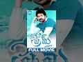 Prem @ Prema.Com Full Movie | Sashank, Vidisha | Thota Krishna | Viswa