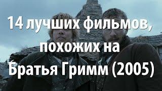 14 лучших фильмов, похожих на Братья Гримм (2005)