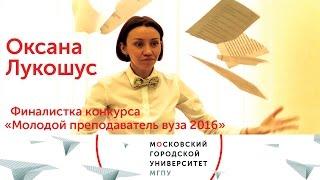 Оксана Лукошус - финалистка конкурса