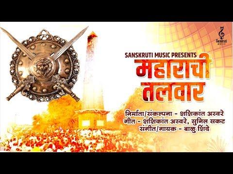 महाराची तलवार - Maharachi Talvar  | Bhima Koregaon Battle Song - Orange Music