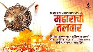 Gambar cover Maharachi Talvar | महाराची तलवार | Bhima Koregaon Battle Song - Orange Music