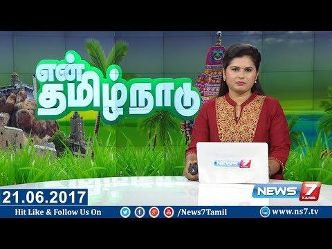En Tamilnadu News | 21.06.17 | News 7 Tamil