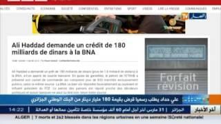 علي حداد يطلب رسميا قرض بقيمة 180 مليار دينار من البنك الوطني الجزائري