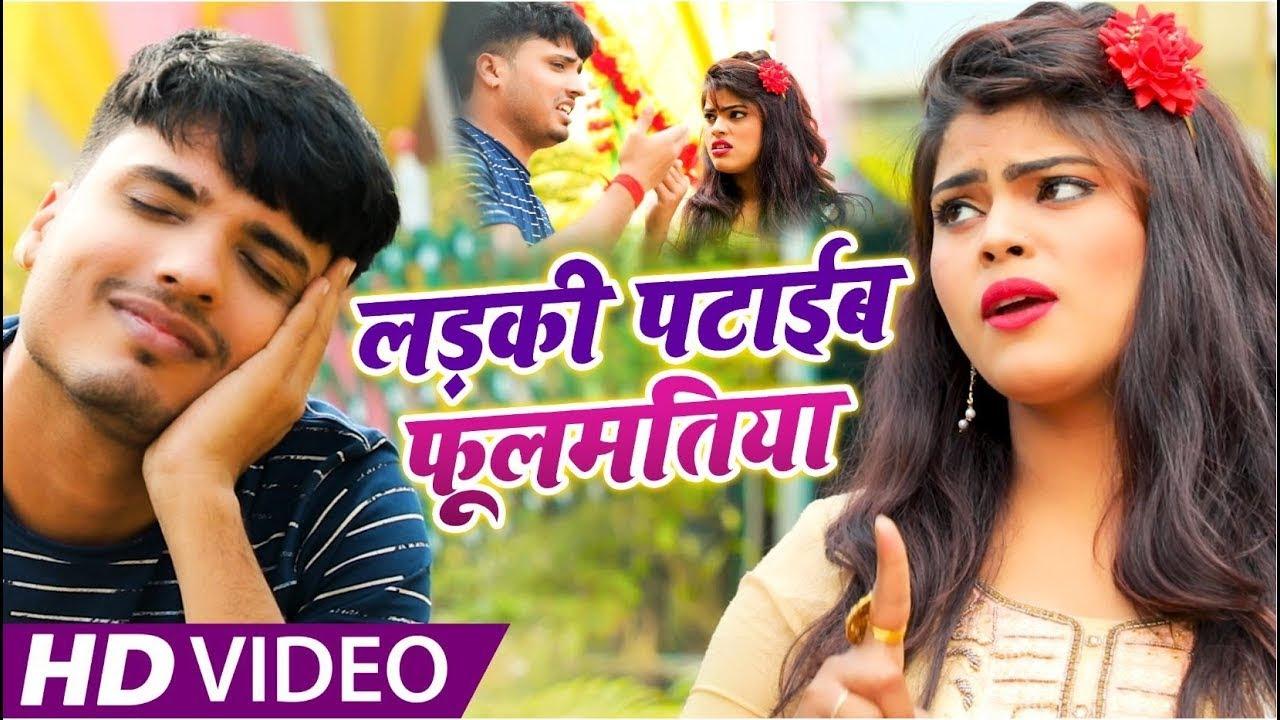 #Video | #Antra Singh Priyanka | लईकी पटाइब फुलमतिया | #Digan Pandey | Bhojpuri Hit Song 2021