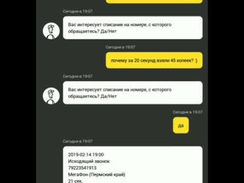 Очередной обман сотового оператора Билайн город Пермь