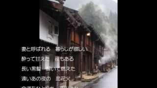 大川栄策さんの<高山の女>を歌ってみました。 作詞:仁井谷俊也 作曲...