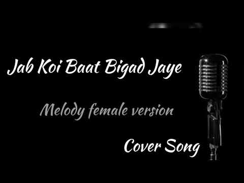 jab-koi-baat-bigad-jaye- -cover-song- -melody-female-version- -video-song- -zurm- -status-video