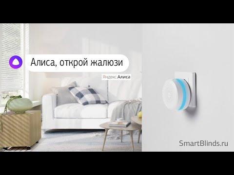 SmartBlinds - умные жалюзи!