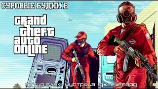 Суровые будни в Grand Theft Auto Online #12 Самая мясная и кровавая серия