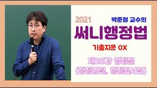 [공무원 행정법] 2021 써니행정법 기출지문 OX(제…