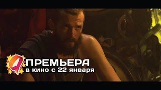 Черное море (2015) HD трейлер | премьера 22 января