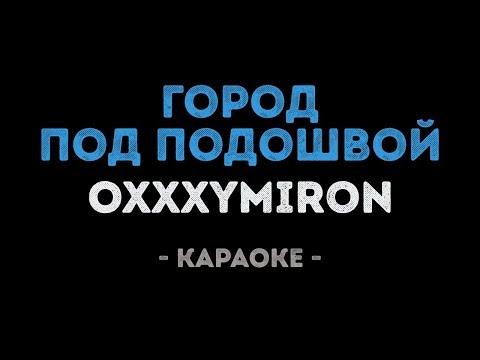 Oxxxymiron - Город под подошвой (Караоке)