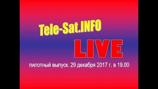 Tele-Sat.Info LIVE - 29 декабря 2017 г. thumbnail