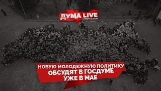 Новую молодежную политику обсудят в Госдуме уже в мае [прямая речь]