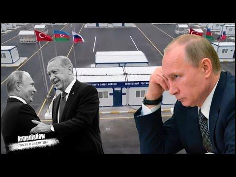 СРОЧНО!! Армения одним заявлением может разрушить преступный сговор. Москва и Анкара обеспокоены