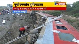 कानपुर के पास Poorva Express के 12 डिब्बे पटरी से उतरे, 25 लोग घायल | TV9 भारतवर्ष