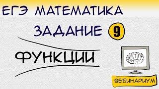 ЕГЭ 2016 математика, задание 9, функции