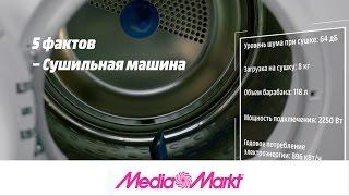 видео Обзор посудомоечных машин - выбор по параметрам и характеристикам