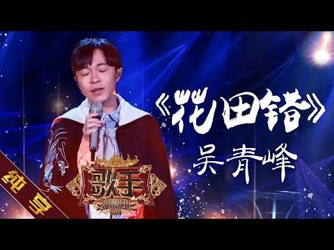 【纯享版】吴青峰《花田错》《歌手2019》第11期 Singer EP11【湖南卫视官方HD】