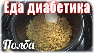 #ПОЛБА   Еда для диабетика тип 2
