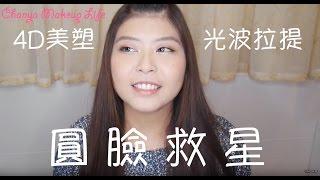 晨雅Chanya 初老+圓臉救星Fotona4D美塑光波拉提|V型臉與我越來越近