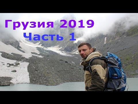 Грузия 2019 часть 1