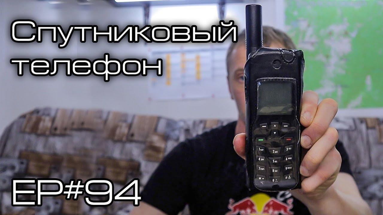 Какой спутниковый телефон я использую?. Ep#94