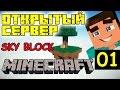 01 Skyblock Сервер с мини играми Начало Тест Minecraft Mini games