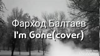 Фарход Балтаев -Im Gone(cover)
