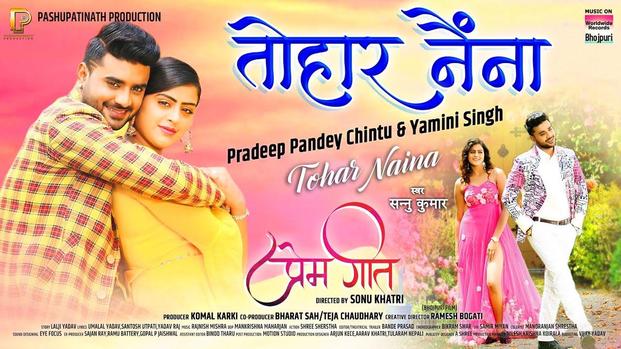 Tohar Naina | #Pradeep Pandey Chintu #Yamini Singh | PREM GEET | SannuKumar,Bhojpuri Movie Song 2020