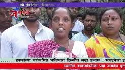 NEWS 27 9 2017 MUMBAI MAHARASHTRA DEVIPUJAK SAMAJ PROTEST AGAINST MIDC CORPORATION