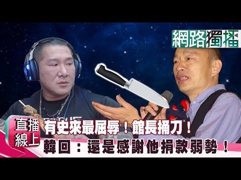 (網路獨播版)有史來最屈辱!館長捅刀!韓回:還是感謝他捐款弱勢!《直播線上》20190515-1