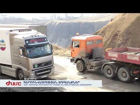 1000-ից ավելի հայկական բեռնատարներ մնացել են ռուս-վրացական անցակետում