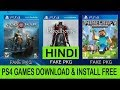 How to download and Install PS4 games with USB in Hindi