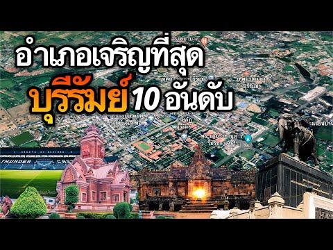 10 อันดับ อำเภอที่เจริญที่สุดในจังหวัดบุรีรัมย์